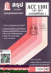 ACC1101 (AC101) หลักการบัญชี 1