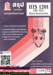 HIS1201 (HI121) พื้นฐานวัฒนธรรมไทย