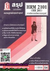 HRM2101 (HR 201) การบริหารทรัพยากรมนุษย์