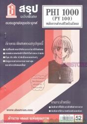 PHI1000 (PY 100) หลักการดำรงชีวิตในสังคม