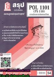 POL1101 (PS110) การเมืองการปกครองไทย
