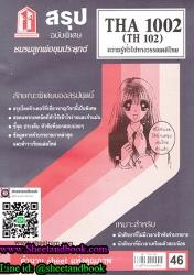 THA1002 (TH102) ความรู้ทั่วไปทางวรรณคดีไทย
