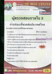 (ปี2564) คู่มือเตรียมสอบ ผู้ตรวจสอบภายใน 3 การท่องเที่ยวแห่งประเทศไทย