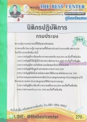 (ปี2564) หนังสือคู่มือสอบ นิติกรปฏิบัติการ กรมประมง ปี64