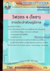 (ปี2564) คู่มือสอบวิศวกร 4 (โยธา) การประปาส่วนภูมิภาค ปี 64