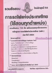 (ปี2564)หนังสือรวมข้อสอบการรถไฟแห่งประเทศไทย(ใช้สอบทุกตำแหน่ง) ปี 64 ข้อสอบ700ข้อพร้อมเฉลย(รฟท.) กลุ่มนักวิชาการ