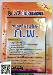 ชุด DVD ตีแผ่ระบบข้อสอบ  ก.พ. 2561