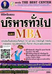 พิชิตข้อสอบ บริหารทั่วไป แล MBA เจาะประเด็นข้อสอบทั้งหมด 10 ชุด