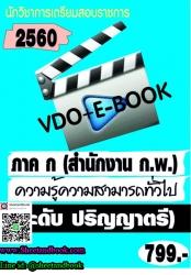(ไฟล์ดาวโหลด) VDO+ebook ภาคก(สำนักงาน ก.พ.) ระดับ ป.ตรี 2560