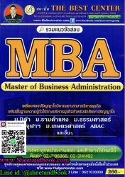 รวมแนวข้อสอบ MBA Master of Business Administration