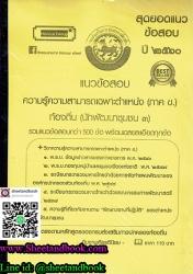 สุดยอดแนวข้อสอบ 500 ข้อ นักพัฒนาชุมชน 3 ท้องถิ่น พร้อมเฉลยละเอียด ปี 2560