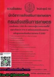 รวมข้อสอบ นักวิชาการส่งเสริมการเกษตรฯ กรมส่งเสริมการเกษตร 1,000 ข้อ ปี 2560
