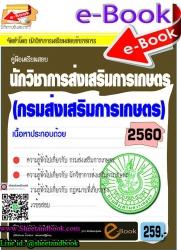 (ไฟล์ดาวโหลด) คู่มือเตรียมสอบ นักวิชาการส่งเสริมการเกษตร (กรมส่งเสริมการเกษตร) 2560