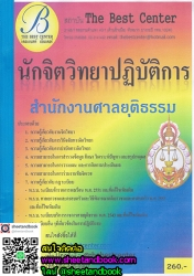 หนังสือเตรียมสอบ นักจิตวิทยาปฏิบัติการ สำนักงานศาลยุติธรรม