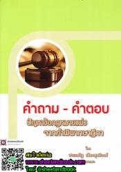 คำถาม - คำตอบ ปัญหาข้อกฎหมายแพ่ง จากคำพิพากษาฎีกา