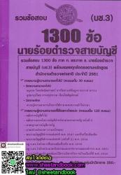 รวมข้อสอบ 1300 ข้อ นายร้อยตำรวจ สายบัญชี (บช.3) พร้อมเฉลยทุกข้อ  ประจำปี 2561