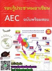 รอบรู้ประชาคมอาเซียน AEC ฉบับพร้อมสอบ