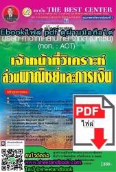 (ไฟล์ดาวโหลด) คู่มือเตรียมสอบ  เจ้าหน้าที่วิเคราะห์ส่วนพาณิชย์และการเงิน บริษัท ท่าอากาศยานไทย จำกัด (มหาชน) AOT