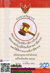 ประมวลรัษฎากร แก้ไขล่าสุด 2561