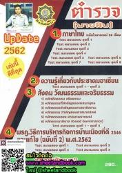 ตำรวจ (นายสิบ) Update 2562