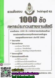 รวมข้อสอบ 1000 ข้อ ทหารประทวนสายงานสัสดี กรมยุทธศึกษาทหารบก ประจำปี 2562