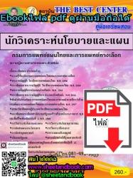 (ไฟล์ดาวโหลด) คู่มือเตรียมสอบ นักวิเคราะห์นโยบายและแผน กรมการแพทย์แผนไทยและการแพทย์ทางเลือก