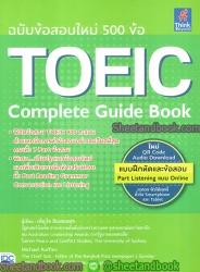 ฉบับข้อสอบใหม่ 500 ข้อ TOEIC Complete Guide Book แบบฝึกหัดและข้อสอบ Part Listening แบบออนไลน์