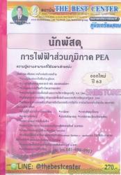 คู่มือแนวข้อสอบ นักพัสดุ การไฟฟ้าส่วนภูมิภาค PEA ออกใหม่ปี 2563