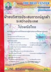 คู่มือแนวข้อสอบ ไปรษณีย์ไทย ฝ่ายบริหารประสบการณ์ลูกค้าระหว่างประเทศ ปี 2563