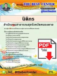 (ไฟล์ดาวโหลด) คู่มือแนวข้อสอบ นิติกร สำนักงานสาธารณสุขจังหวัดหนองคาย PKE2010