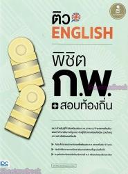 หนังสือ ติว ENGLISH พิชิต ก.พ. + สอบท้องถิ่น เหมาะสำหรับเตรียมสอบ ก.พ. ข้าราชการท้องถิ่น สอบเข้าทำงานในภาครัฐ