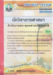 คู่มือเตรียมสอบ นักวิชาการศาสนา สำนักงานพระพุทธศาสนาแห่งชาติ ปี64