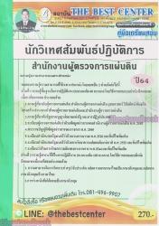 คู่มือเตรียมสอบ สำนักงานการตรวจเงินแผ่นดิน นักวิเทศสัมพันธ์ปฏิบัติการ ปี64