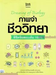 หนังสือ Drawing of Biology ภาพจำ ชีววิทยา พิชิตข้อสอบเต็ม 100%