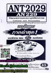 ANT2029 (AN229) วัฒนธรรมและบุคลิกภาพ