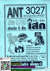 ANT3027 (AN327) ชนกลุ่มน้อย