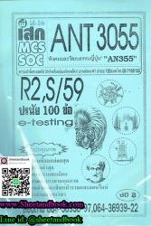 ANT3055 (AN355) สังคมและวัฒนธรรมญี่ปุ่น