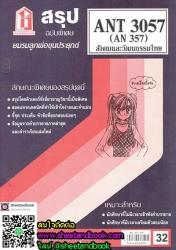 ANT3057 (AN 357)  สังคมและวัฒนธรรมไทย