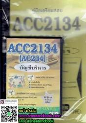 DVD+หนังสือ ACC2134 (AC234) บัญชีบริหาร