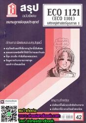 ECO1121 (ECO1101) เศรษฐศาสตร์จุลภาค 1