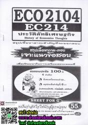 ECO2104 (EC214) ประวัติลัทธิเศรษฐกิจก้อนยุคคลาสสิกส์