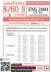 ENG2001 (EN201) การอ่านเอาความภาษาอังกฤษ