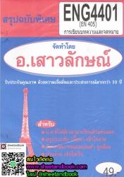 ENG4401 (EN405) การเขียนบทความและจดหมาย