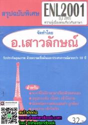ENL2001 (LI200)  ความรู้เบื้องต้นเกี่ยวกับภาษา