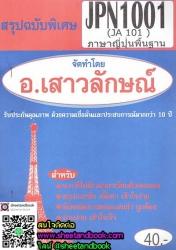 JPN1001 (JA101) ภาษาญี่ปุ่นพื้นฐาน