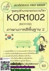 KOR1002 (KO102) ภาษาเกาหลีพื้นฐาน