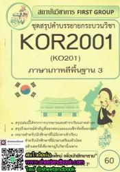 KOR2001 (KO201) ภาษาเกาหลีพื้นฐาน 3