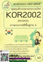 KOR2002 (KO202) ภาษาเกาหลีพื้นฐาน 4