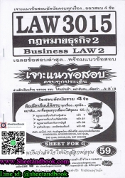 LAW3015 กฎหมายธุรกิจ 2 Business LAW2