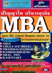 MBA ปริญญาโท